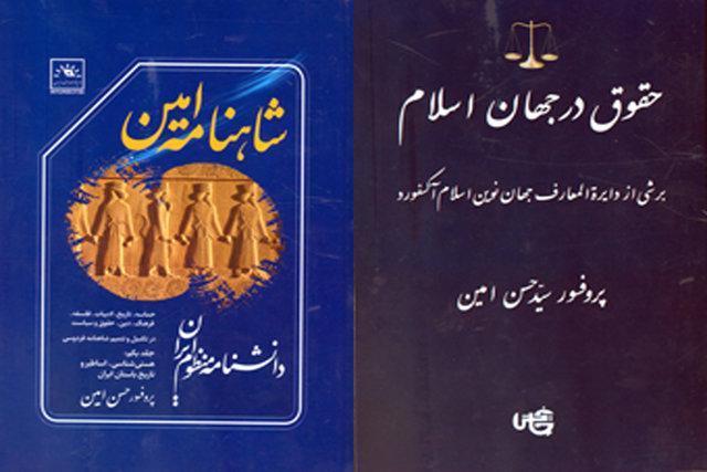 شاهنامه امین و حقوق در دنیا اسلام