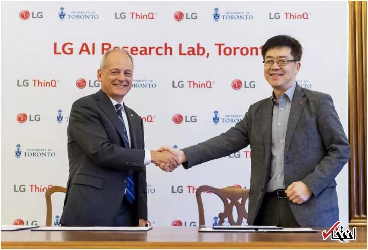 ال جی با دانشگاه های کانادا همکاری می نماید ، کوشش برای توسعه هوش مصنوعی ، سبقت دریافت از رقبای مشهور حوزه فناوری