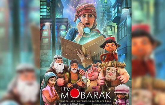 اکران انیمیشن مبارک در زمستان 95