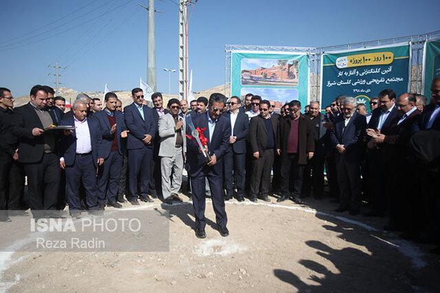 آغاز عملیات اجرایی مجتمع ورزشی تفریح گلستان شیراز