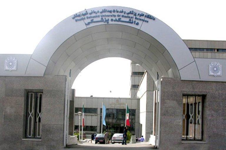 دانشجویان علوم پزشکی شهید بهشتی می توانند واحد کارآموزی خود را حذف نمایند