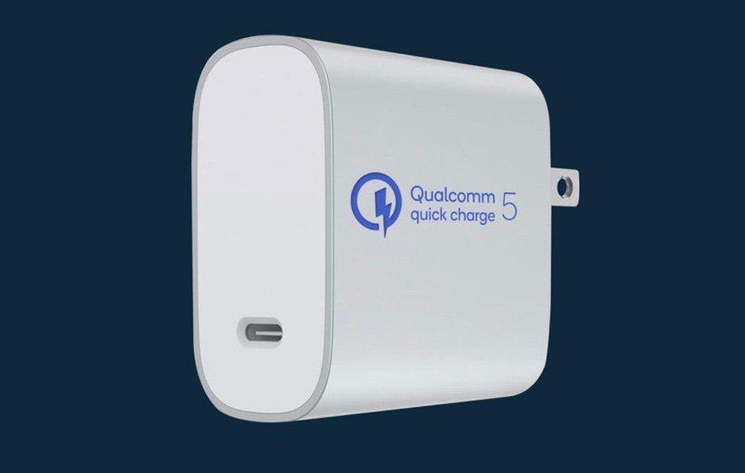 کوالکام از فناوری شارژ سریع Quick Charge 5 رونمایی کرد