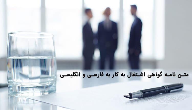 7 متن نامه گواهی اشتغال به کار به فارسی و انگلیسی