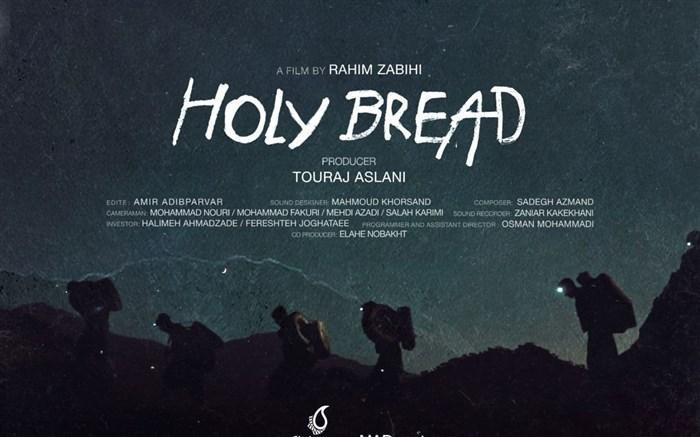 پوستر انگلیسی نان مقدس ساخته زنده یاد رحیم ذبیحی و محصول کمپانی ماد مووی رونمایی شد