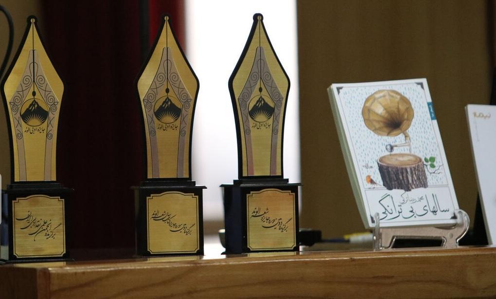 جایزه الوند فراخوان داد