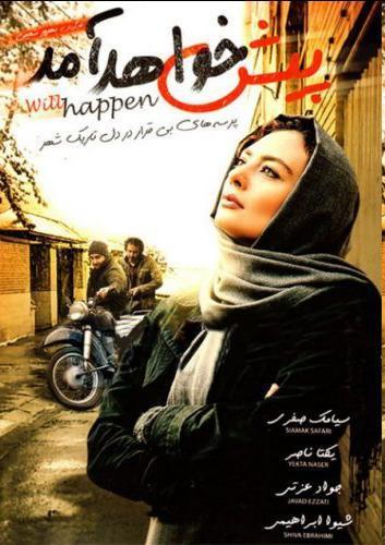 درکانال اردوی شبکه سحر پیش خواهد آمد
