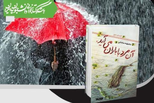 هفتمین مسابقه مجازی کتابخوانی هشت بهشت؛ 24 بهمن