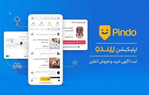 پیندو، پلتفرم ثبت آگهی آنلاینِ خرید و فروش و خدمات شروع به کار کرد