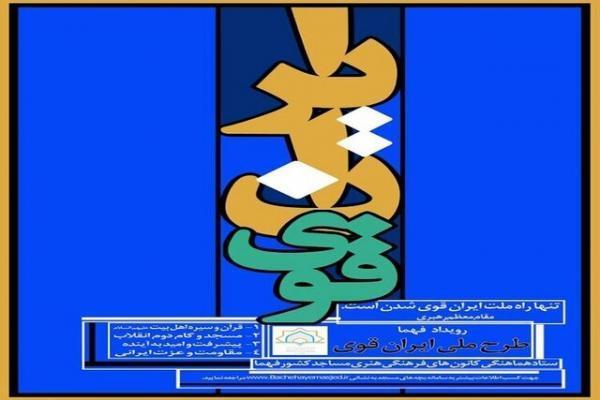 اسامی کانون های منتخب فهما در طرح ملی ایران قوی همزمان با ولادت با سعادت امام حسین(ع) اعلام شد