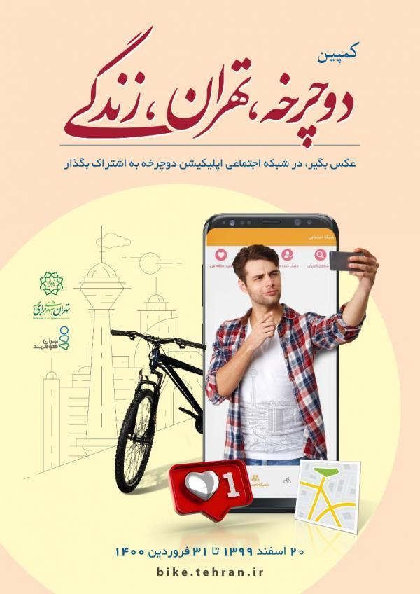 پویش دوچرخه، تهران، زندگی شروع شد خبرنگاران
