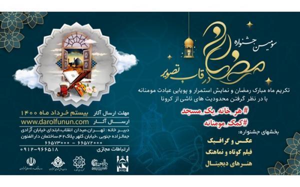 فراخوان سومین جشنواره رمضان در قاب تصویر منتشر شد